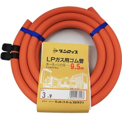ガスホース [ガステーブル用 プロパンガス用 3.0m]