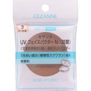 UV フェイスパウダーN 詰替 [03 オークル系]