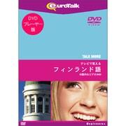 Talk More テレビで覚えるフィンランド語 [DVD版]