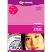 Talk More テレビで覚える中国語 [DVD版]