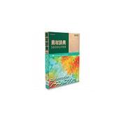 素材辞典 Vol.186 CGバックグラウンド-シーズン&フラワー編 [Windows/Mac]