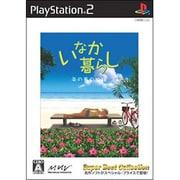 いなか暮らし 南の島の物語 (Super Best Collection) [PS2ソフト]