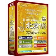 j・北京V6 プロフェッショナル with CW9 アカデミック Windows [Vista対応]