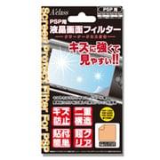 液晶画面フィルター [PSP-1000/2000/3000用]