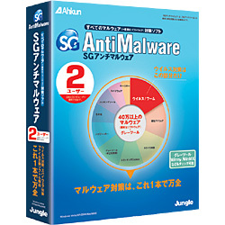 SGアンチマルウェア 2ユーザー Windows [Vista対応]