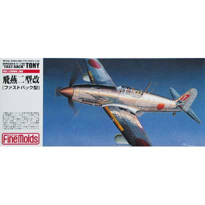 1/72 FP19 飛燕2型改 ファストバック [1/72スケールプラモデル]