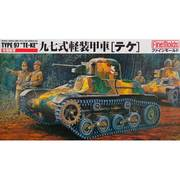 1/35 FM10 97式軽装甲車 テケ [1/35スケール ミリタリーシリーズ]