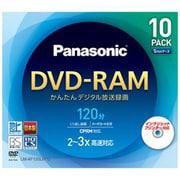 LM-AF120LW10 [録画用DVD-RAM 120分 2-3倍速 CPRM対応 10枚 インクジェットプリンター対応]