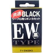 TYEW2BK3 [共通リボン EW 黒 3個入り 170m]