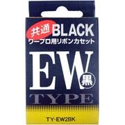 TYEW2BK [共通リボン EW 黒 1個入り 170m]