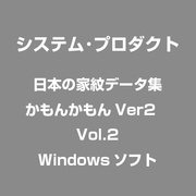 日本の家紋データ集 かもんかもんVer2 Vol.2 [Windows]