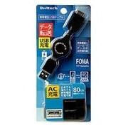 OWL-CBJDA-F [FOMA データ転送&USB充電&AC充電ケーブル]