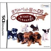 まちのペット屋さんDS -200匹ワンちゃん大集合- [DSソフト]