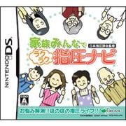家族みんなで 日本指圧師会監修 ラクラク指圧ナビ [DSソフト]