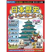 日本歴史トラベラーズ [Windows/Mac]