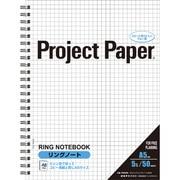PNA5S プロジェクトリングノート
