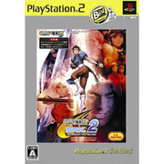 CAPCOM VS. SNK 2(カプコンバーサスエスエヌケー2) MILLIONAIRE FIGHTING 2001 PlayStation 2 the Best [PS2ソフト]