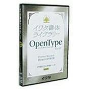 イワタUDゴシックH 表示用 OpenType [Windows/Mac]