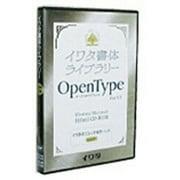 イワタUDゴシックB 表示用 OpenType [Windows/Mac]