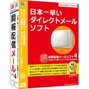 同報配信メールソフト4 [Windows]