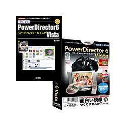 PowerDirector 6 Vista ビデオ編集攻略本セット [Windowsソフト]