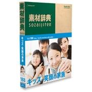 素材辞典 Vol.188 キッズ-笑顔の家族編 [Windows/Mac]