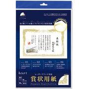 SW1461 [レーザー高級賞状プレミアパールA4-(12)]