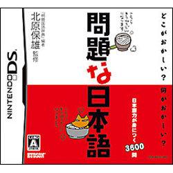 問題な日本語 [DSソフト]