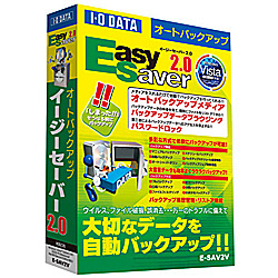 E-SAV2V オートバックアップソフト「EasySaver 2」イージーセーバー2 Windows [Vista対応]