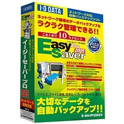 E-SAVP2005V ネットワーク対応オートバックアップソフト 10ライセンス版 Windows [Vista対応]
