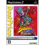 ジョジョの奇妙な冒険 黄金の旋風 (Best Price) [PS2ソフト]
