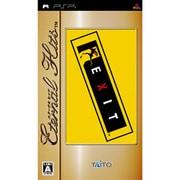 エターナルヒッツ EXIT [PSPソフト]