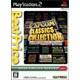 カプコン クラシックス コレクション (ベストプライス) [PS2ソフト]