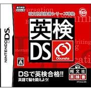 英検DS -旺文社英検書シリーズ準拠- [DSソフト]