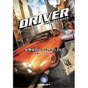 DRIVER PARALLEL LINES 日本語マニュアル付英語版 Windows [PCソフト Vista対応]