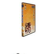 白舟書体 白舟篆古印(てんこいん)/TrueType Hybrid [Windows/Mac]
