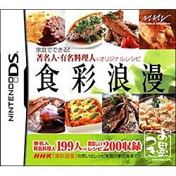 食彩浪漫 家庭でできる!著名人・有名料理人のオリジナルレシピ [DSソフト]