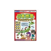 日本地理チャレンジャーズ [Windows/Mac (Vista対応)]