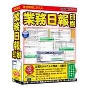 業務日報印刷 [Windowsソフト]