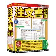 注文書印刷 [Windows]