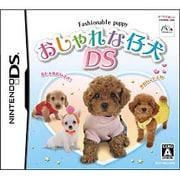 おしゃれな仔犬DS [DSソフト]