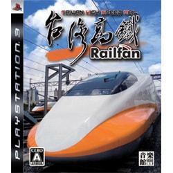 Railfan 台湾高鉄 [PS3ソフト]