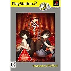 零-紅い蝶- (PlayStation 2 the Best) [PS2ソフト]