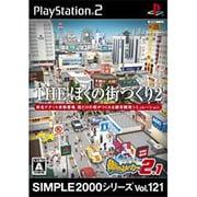 THE ぼくの街づくり2 -街ingメーカー2.1- (SIMPLE2000シリーズ Vol.121) [PS2ソフト]