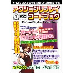 アクションリプレイ コードブック Vol.1 [PS2用]