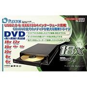 PX-810UF/JPB [USB2.0/IEEE1394対応 外付けDVDドライブ ±R 片面2層対応]