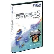 EPSCF5コピーファクトリー5拡大コピーソフト(コピーファクトリー [純正オプション]