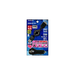 OWL-CBJDC-FS [携帯電話USBケーブル FOMA・SoftBank用 データ転送+USB充電+シガーソケットUSB充電]