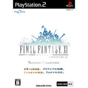プレイオンライン/ファイナルファンタジーXI ヴァナ・ディール コレクション [PS2ソフト]