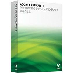 Captivate 3 アップグレード版 日本語 Windows